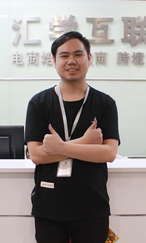 广州汇学电商教育讲师
