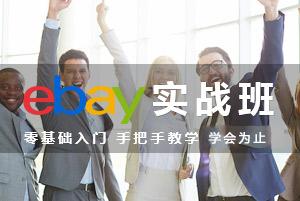 ebay实战班