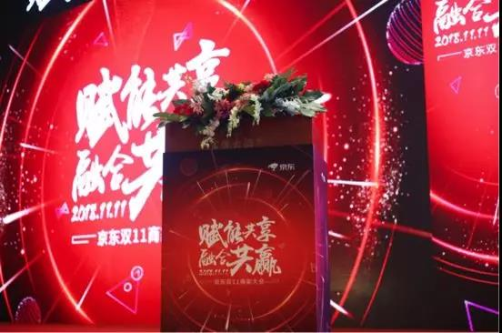 京东公布双11细则:流量分发采取赛马机制