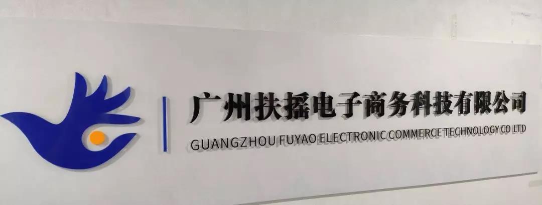 汇学教育 | 成立扶摇电商运营孵化公司!